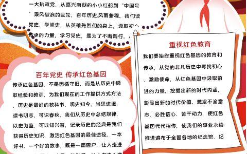 百年党史传承红色基因学生素材手抄报word电子小报模板