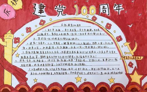 1921---2021庆祝建党100周年手抄报图片