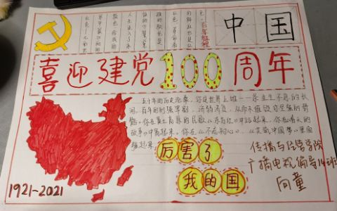 中国喜迎建党100周年手抄报图片