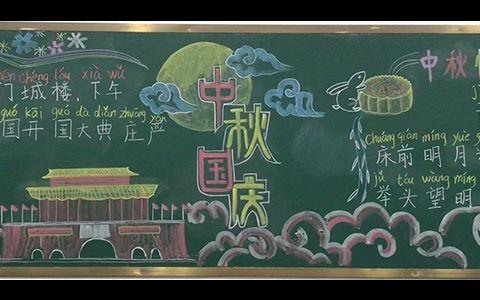 中秋国庆黑板报图片