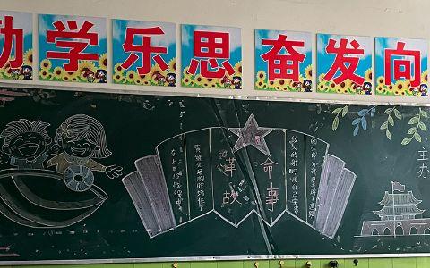 一年级革命故事黑板报图片