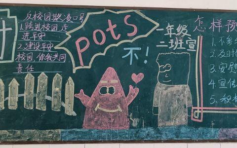 小学生怎样预防校园欺凌黑板报图片