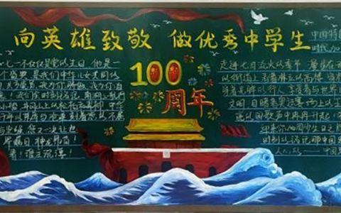 建党100年黑板报图片 向英雄致敬做优秀中学生