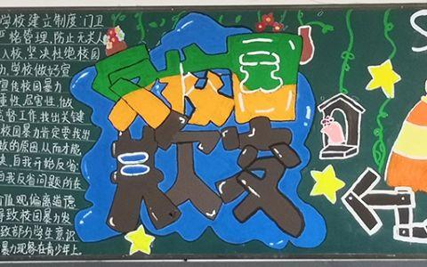 中小学生反校园欺凌黑板报图片