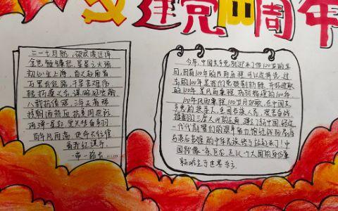 新中国建党100周年手抄报图片