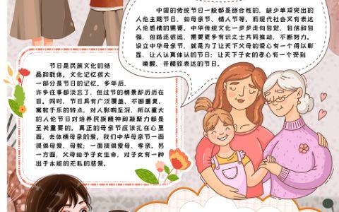 中国传统母亲节学生素材小报word电子模板