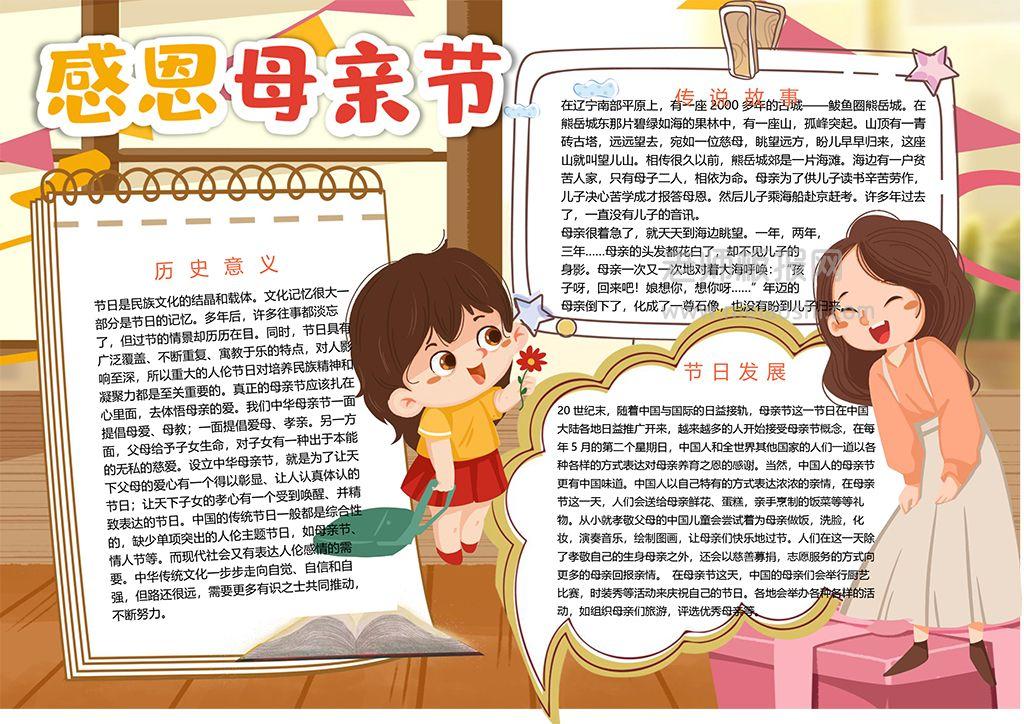 中小学生感恩母亲节小报word电子手抄报模板