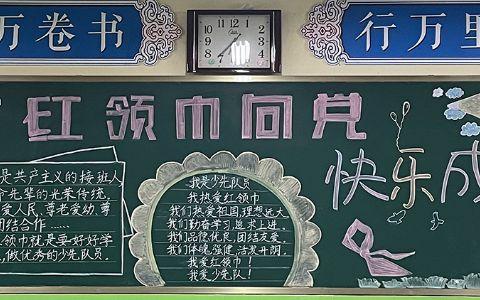 红领巾向党快乐成长黑板报图片