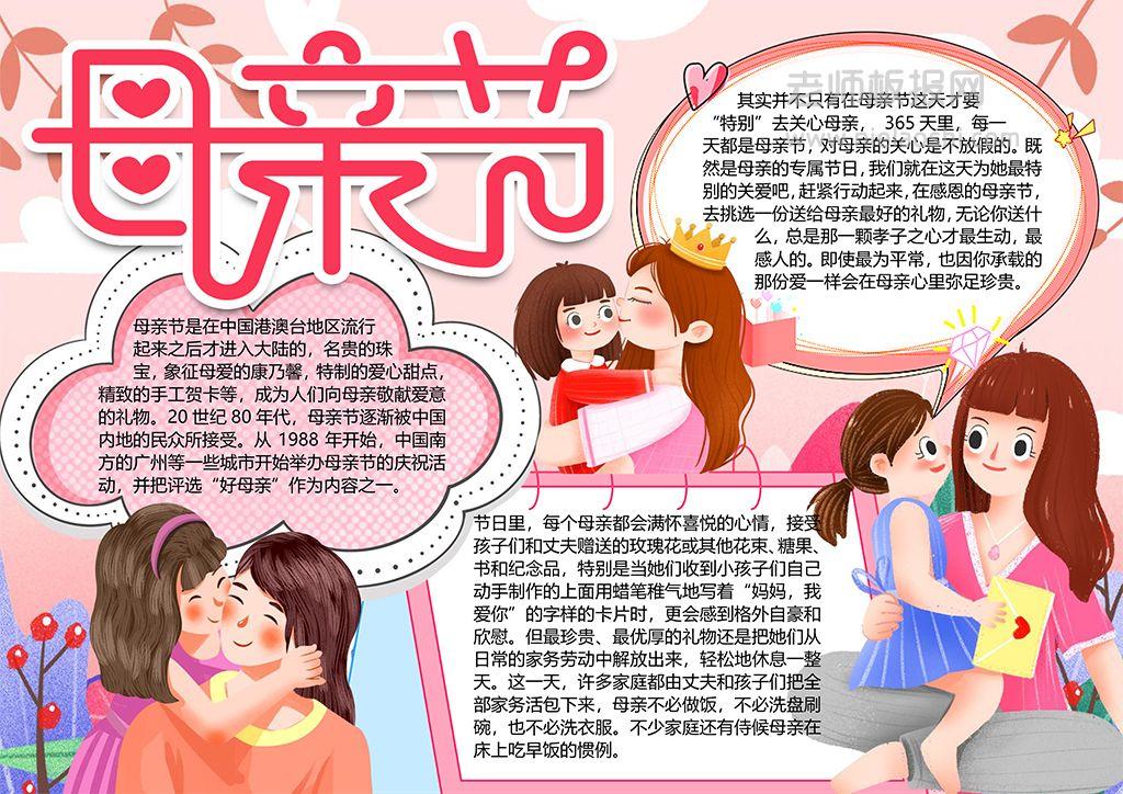 母亲节感恩学生素材小报word电子手抄报模板