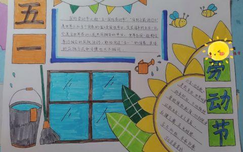 小学生五一劳动节快乐手抄报图片