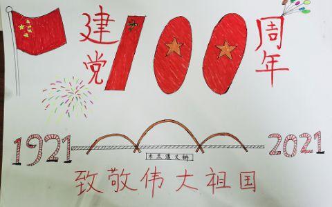庆祝建党100周年手抄报图片 致敬伟大的祖国
