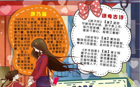 卡通竖版感恩母亲节通用手抄报word电子小报模板