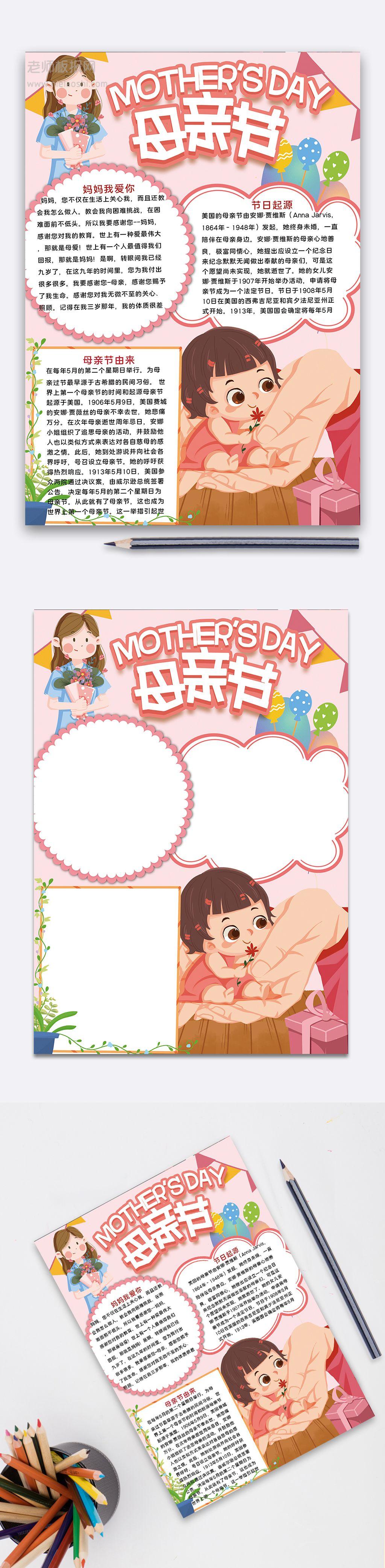 卡通粉色系列母亲节手抄报word电子小报模板