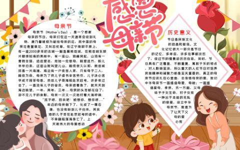 卡通感恩母亲节学生素材手抄报word电子小报模板