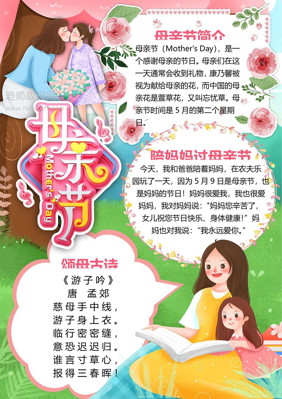 母亲节快乐学生通用素材小报word电子手抄报模板