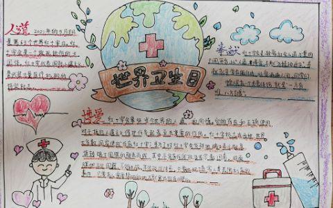 世界卫生日手抄报图片