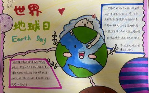 世界地球日五年环保手抄报图片