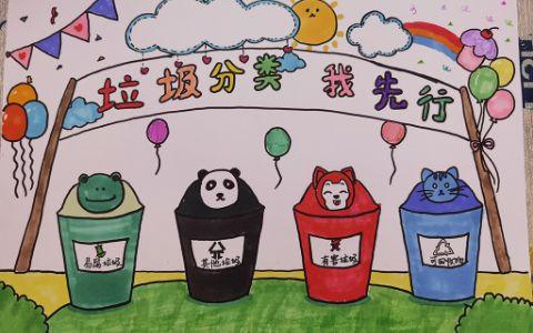 小学生垃圾分类我先行手抄报图片