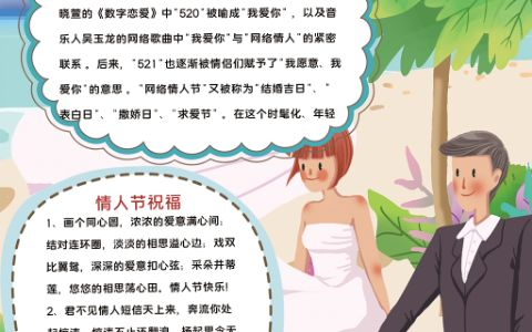 520表白节手抄报情人小报word电子模板