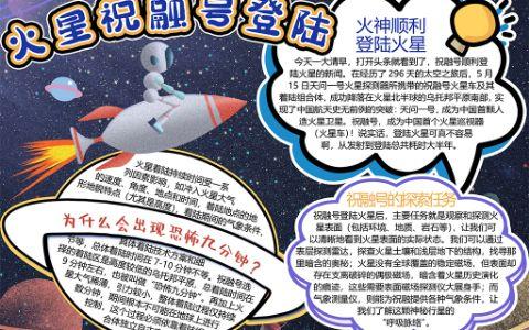 火星祝融号登陆手抄报word电子模板