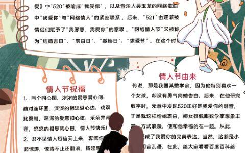 浪漫情人节手抄报情侣节word电子模板