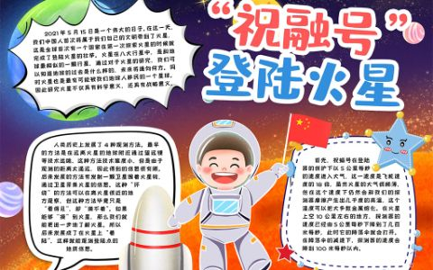 火星祝融号登陆小报科技手抄报word电子模板