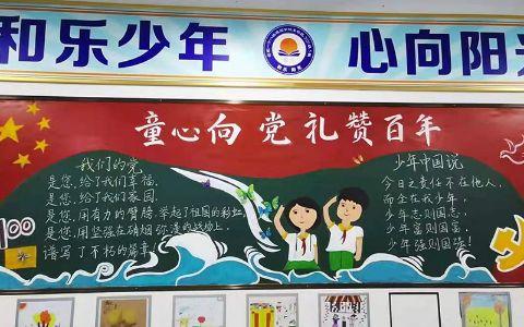 童心向党礼赞百年黑板报 少年中国说