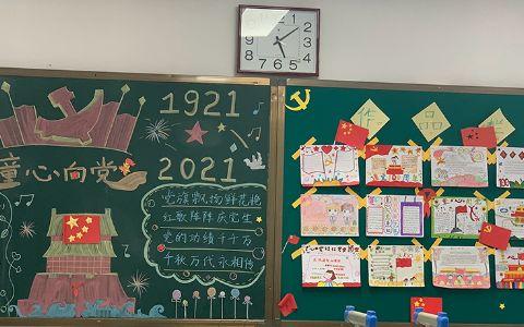 1921--2021童心向党黑板报图片