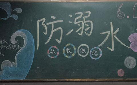 6·1儿童节快乐黑板报图片 防溺水