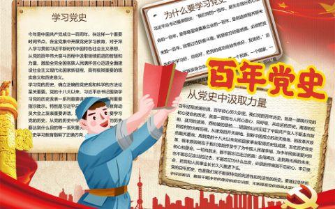 百年党史传承红色基因手抄报学党史电子小报word模板