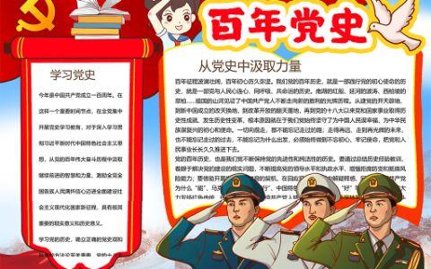 学百年党史传承红色基因电子手抄报word模板