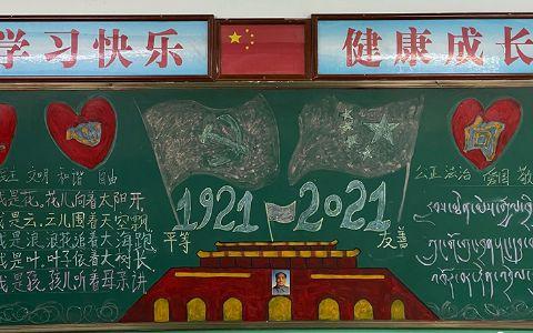 1921-2021童心向党黑板报图片