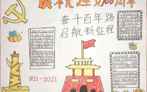 庆祝建党100周年手抄报图片 奋斗百年路启航新征程
