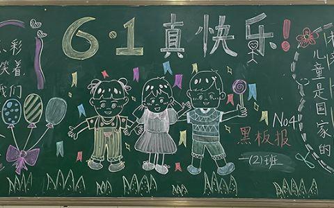 小学生6·1儿童节黑板报图片