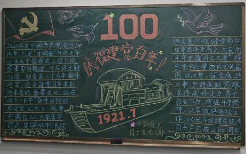庆祝建党百年黑板报图片 百年奋斗路 扬帆再起航