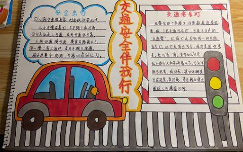 小学生交通安全伴我行手抄报图片简单漂亮