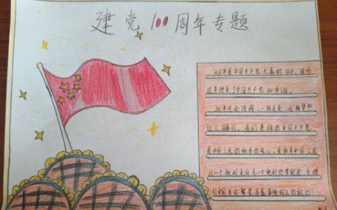 中国共产党建党100周年专题手抄报图片