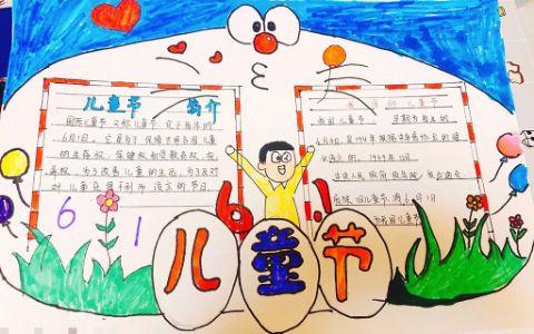 快乐6·1儿童节手抄报图片