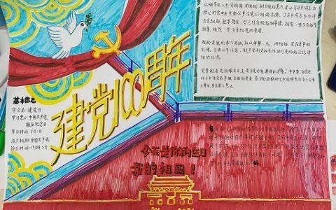 庆祝新中国建党100周年手抄报图片