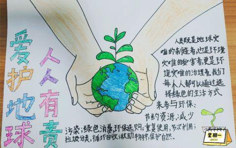 爱护地球人人有责环保手抄报图片