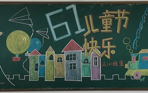 61儿童节快乐黑板报图片  儿童节由来