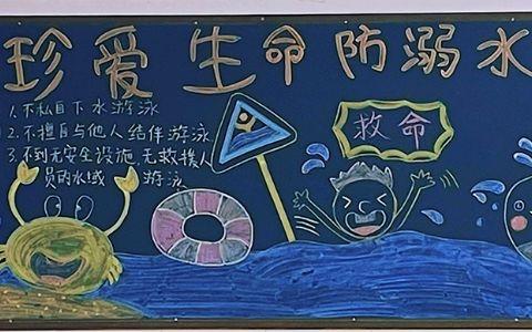 """珍爱生命防溺水黑板报图片 防溺水安全""""六不准"""""""