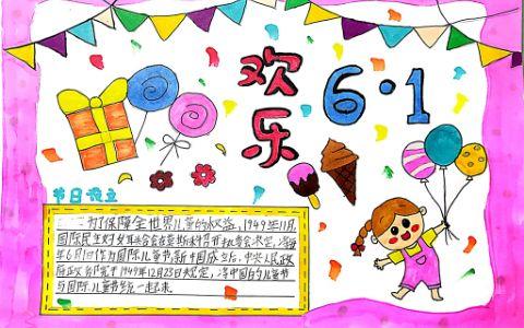 欢乐6·1儿童节手抄报图片