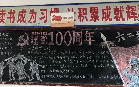 建党100周年六年级黑板报图片