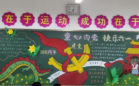 建党百年童心向党快乐六一黑板报图片