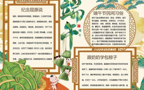中国古典风端午节手抄报word电子模板