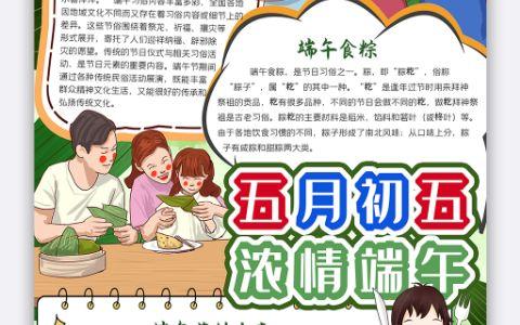 五月初五浓情端午节风俗手抄报word电子模板