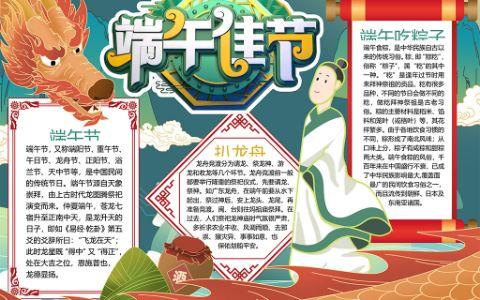 国潮风端午节主题手抄报word电子模板