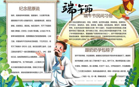 可爱卡通节日端午节习俗手抄报word电子模板
