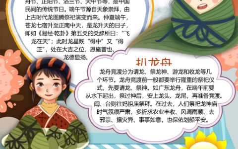 卡通少数民族女孩的端午节电子手抄报word模板